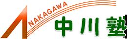 英語専門塾 中川塾のロゴ