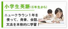中川塾小学生英語バナー