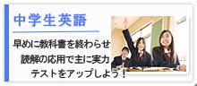 中川塾中学生英語バナー