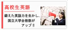 中川塾高校生英語バナー