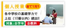 中川塾個人授業バナー