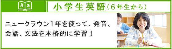 徳島県北島町の中川英語塾の小学生英語クラス