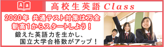徳島県北島町の中川英語塾の高校生英語クラス