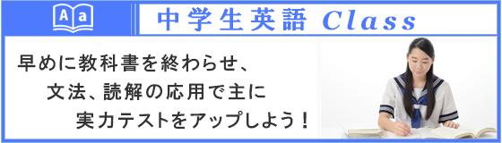 徳島県北島町の中川英語塾の中学生英語クラス
