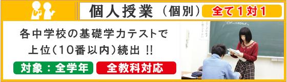 徳島県北島町の中川英語塾の個人授業クラス