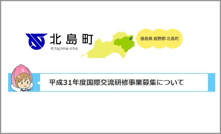 徳島県北島町の北島町国際交流研修事業のご紹介
