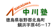 中川塾 | 徳島県板野郡北島町 ワンランク上の英語力を目指す学習塾です