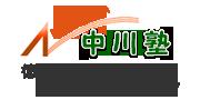 中川塾   徳島県板野郡北島町 ワンランク上の英語力を目指す学習塾です
